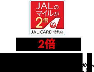【マイルが2倍貯まる!!】レンタカー料金をJALカードでお支払いいただくと、マイルが2倍貯まります! ご利用の方は、ご予約の際にスタッフにお問い合わせください。(現地でクレジット決済された方のみ対象となります。)